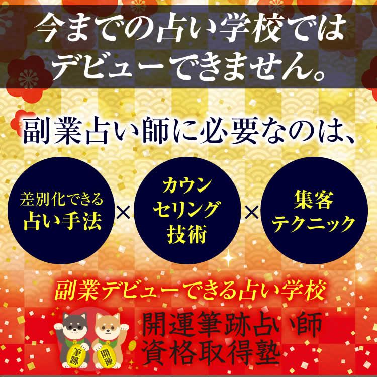 副業デビューできる占い学校【開運筆跡占い師資格取得塾】